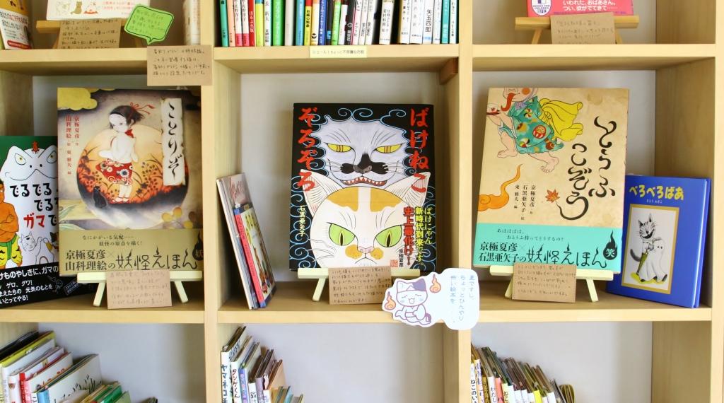 猫絵本 猫雑貨 秋田