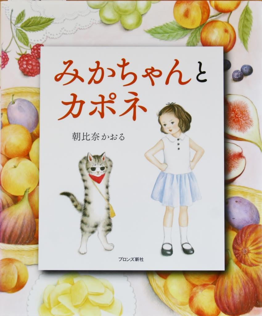 みかちゃんとカポネ 猫絵本 絵本 秋田 かぎしっぽ
