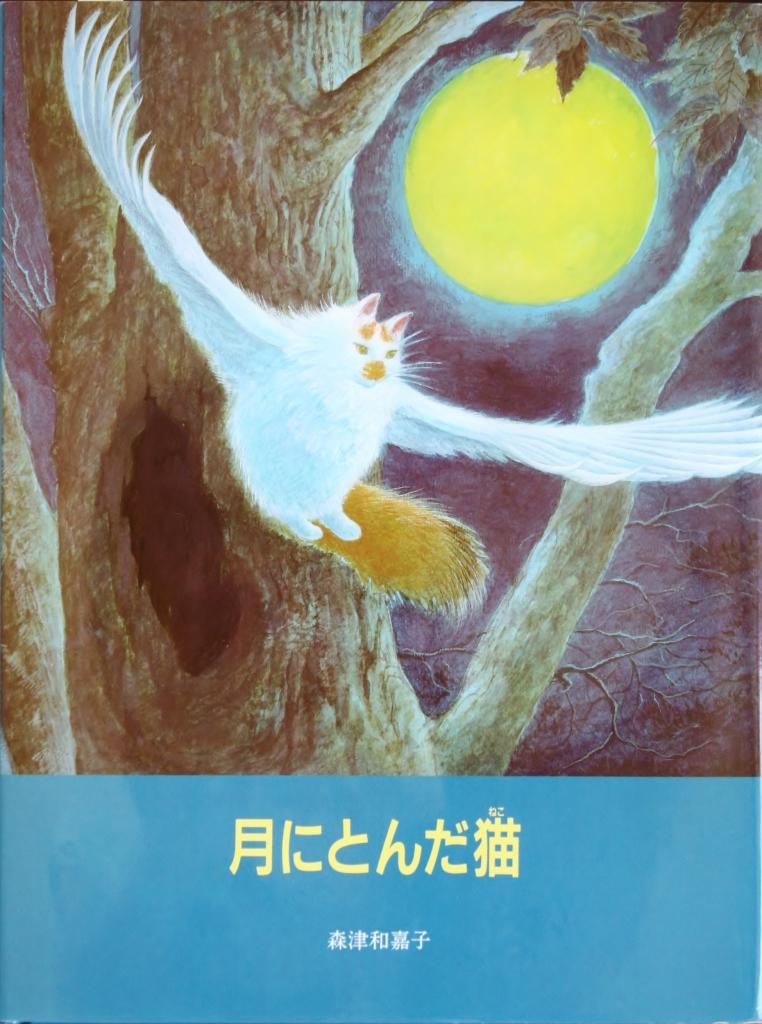 月に飛んだ猫 猫絵本 絵本 秋田 かぎしっぽ 森津