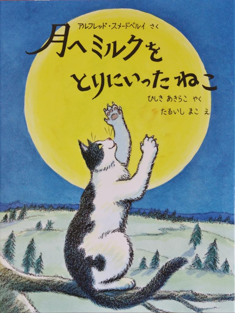 月へミルクをとりにいった猫 秋田 猫絵本 かぎしっぽ