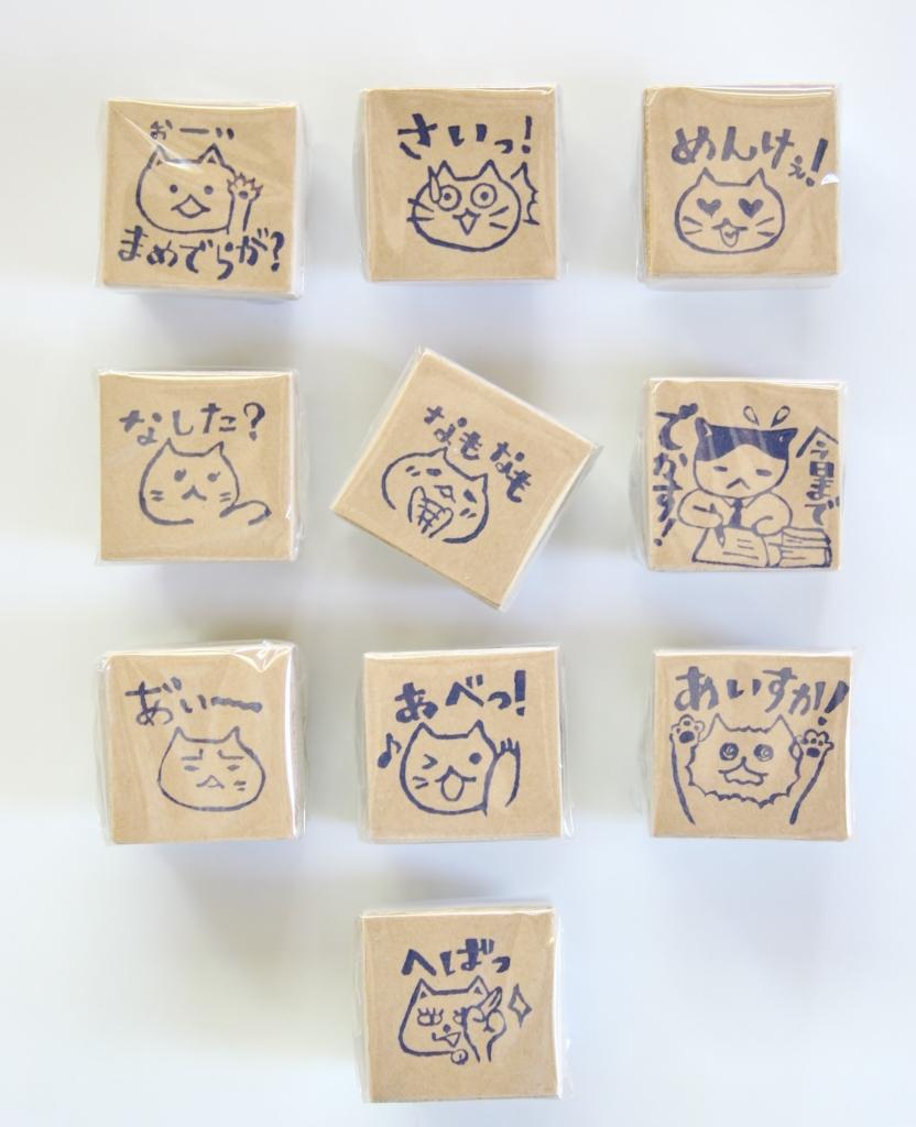 猫雑貨 猫グッズ 秋田 かぎしっぽ けしごむはんこ sato工房