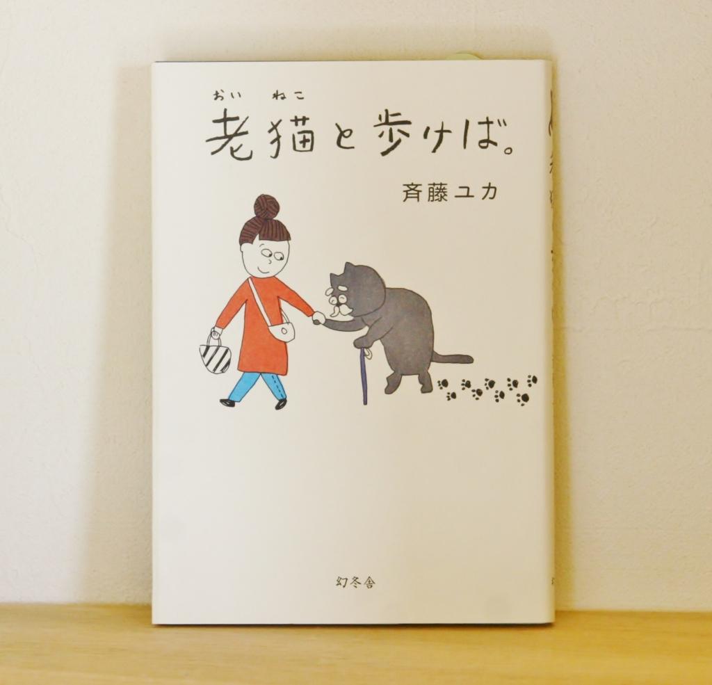 老猫と歩けば。 猫本 秋田 かぎしっぽ 斎藤ユカ 幻冬舎