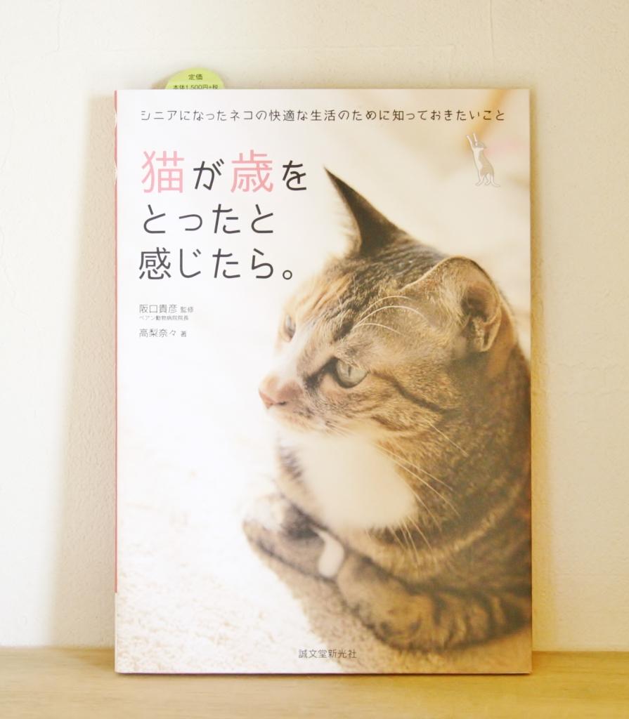 猫が歳をとったと感じたら 猫本 秋田 かぎしっぽ 斎藤ユカ 幻冬舎