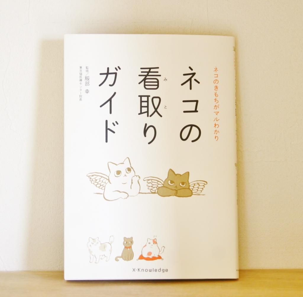 猫の看取りガイド 猫本 秋田 かぎしっぽ 斎藤ユカ 幻冬舎