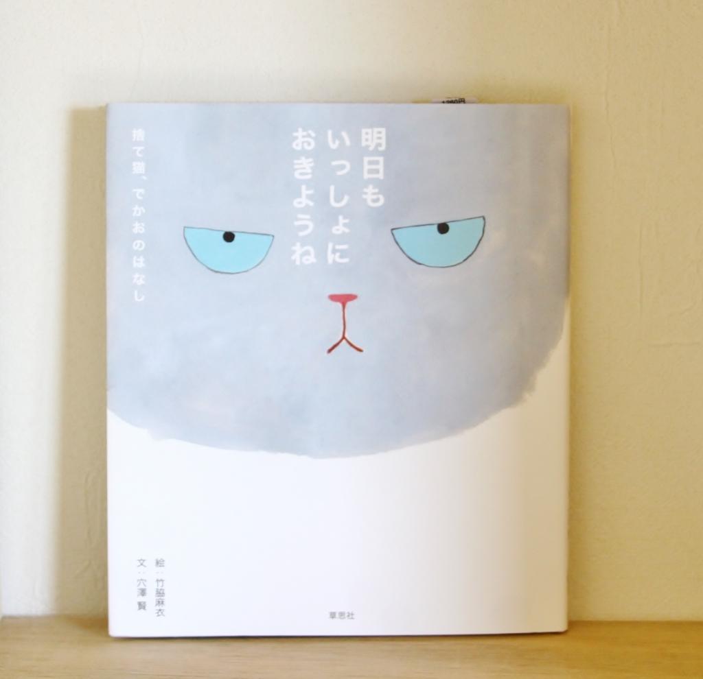 明日もいっしょにおきようね 猫本 秋田 かぎしっぽ 斎藤ユカ 幻冬舎