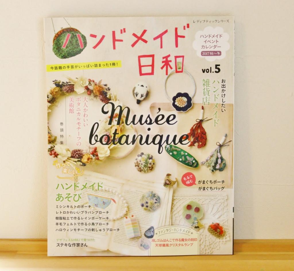 ハンドメイド日和 秋田 かぎしっぽ 猫雑貨