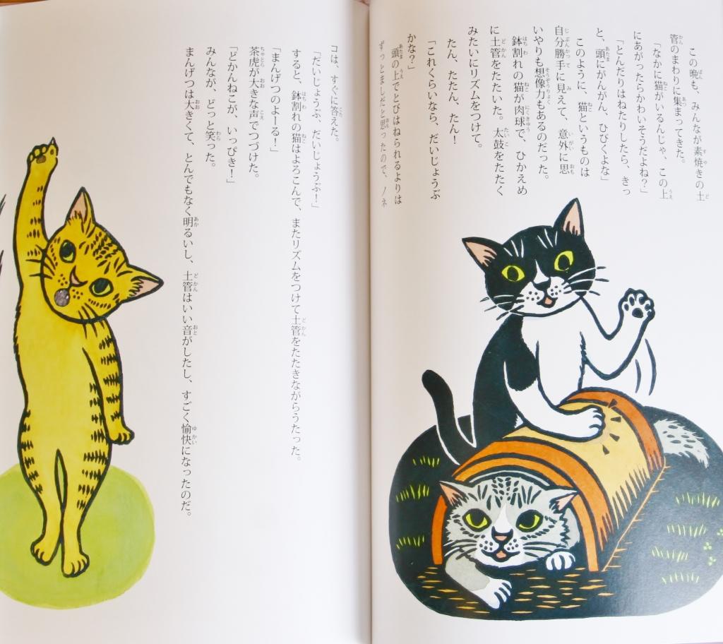 まんげつの夜、どかんねこのあしがいっぽん 猫絵本 絵本 秋田 かぎしっぽ