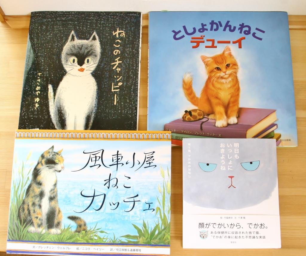 猫絵本 秋田 かぎしっぽ 絵本