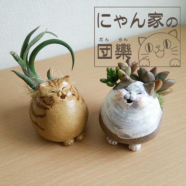 にゃん家の団欒 にゃんこ鉢 ハンドメイド 陶器 猫雑貨 秋田 かぎしっぽ
