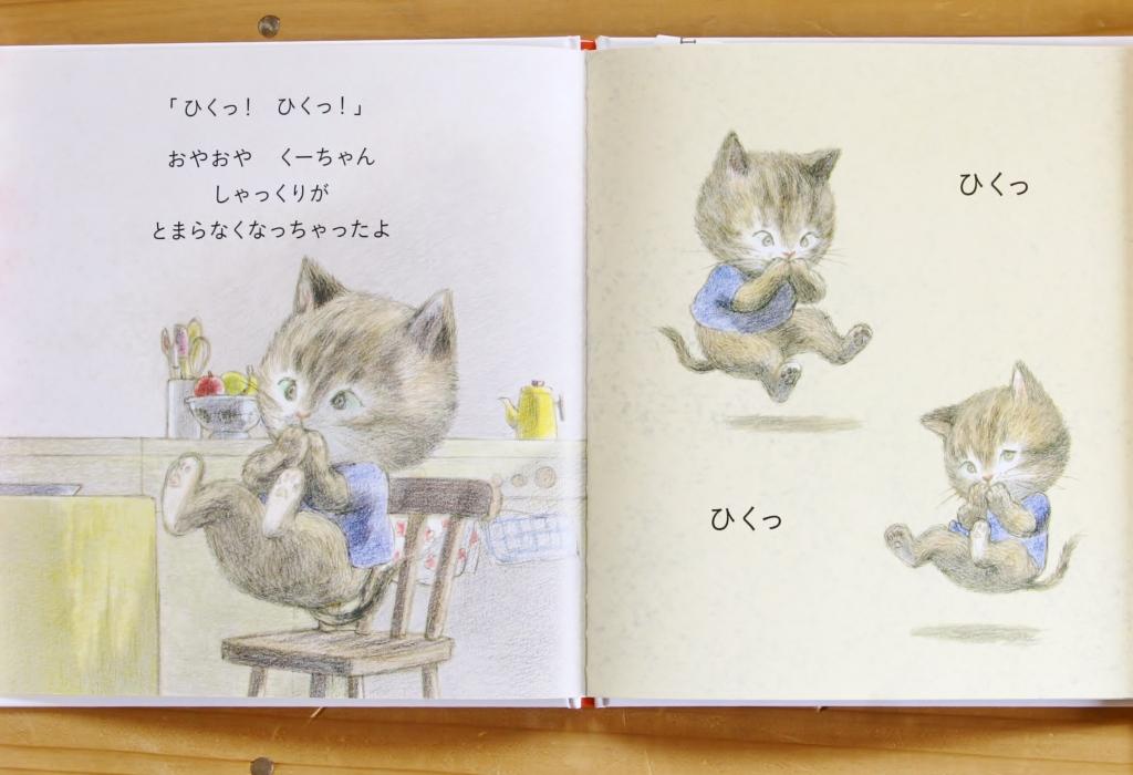 しゃっくりくーちゃん 竹下文子 岡田千晶 猫絵本 かぎしっぽ 秋田 絵本