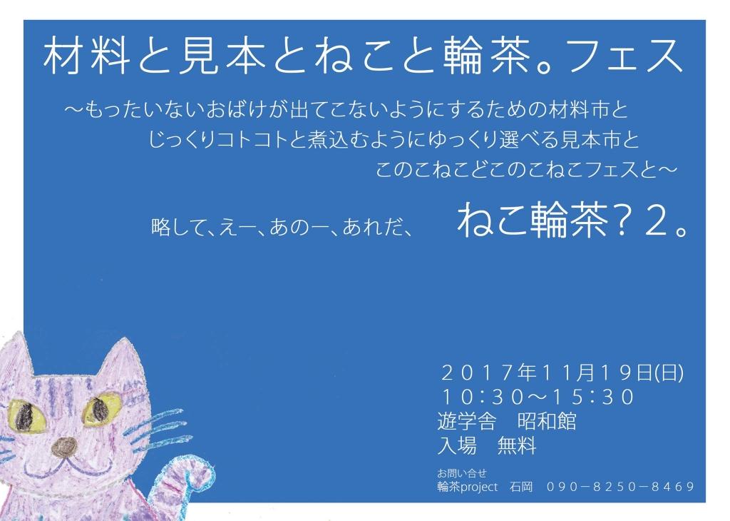 秋田 かぎしっぽ 猫雑貨