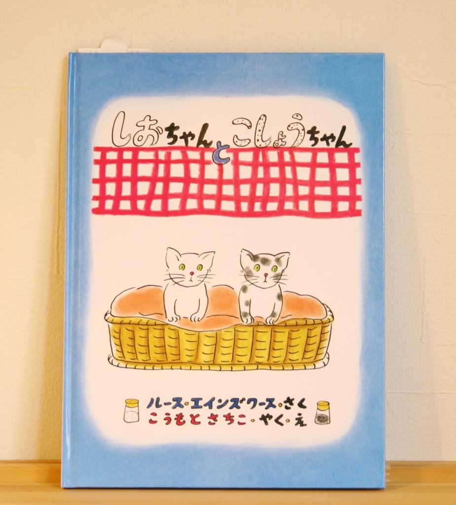 しおちゃんとこしょうちゃん ルース・エインズワース 猫絵本 秋田 かぎしっぽ