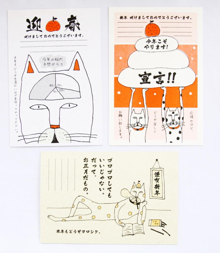 うみねこ社 年賀状 秋田 猫雑貨 かぎしっぽ