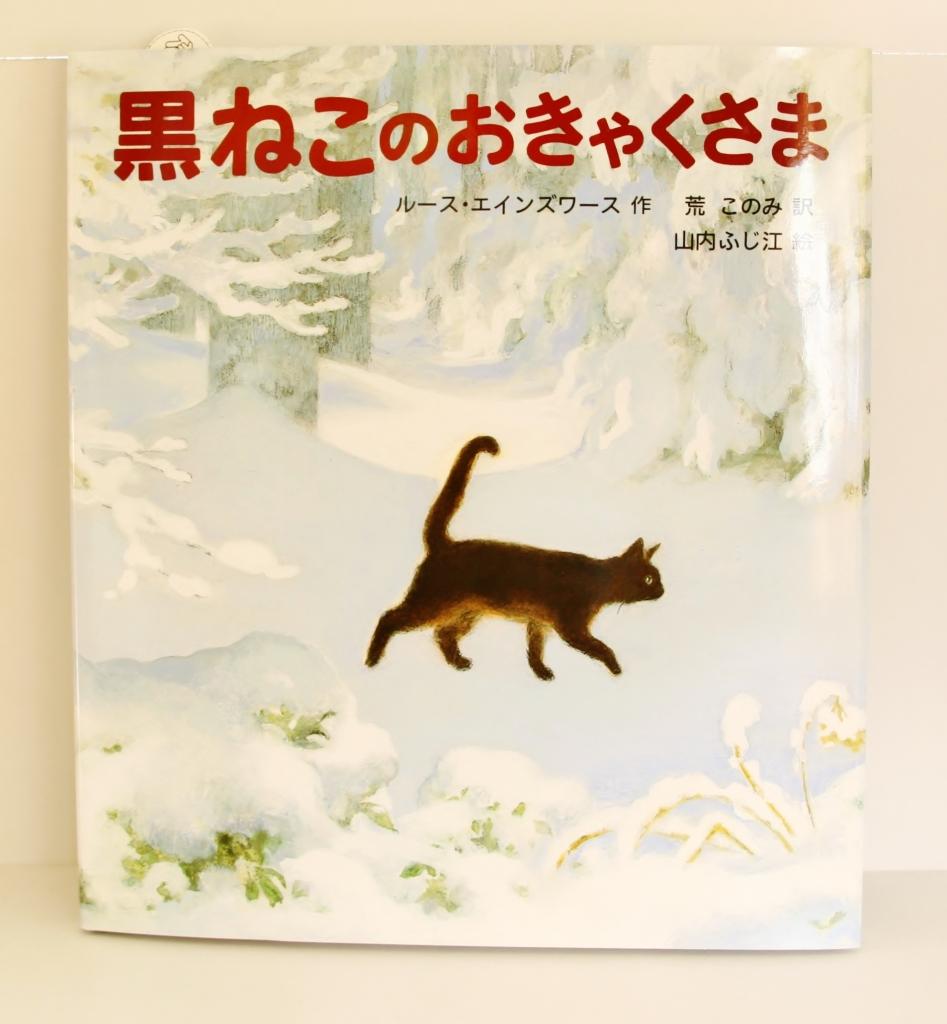 黒ねこのお客様 猫絵本 絵本 秋田 かぎしっぽ