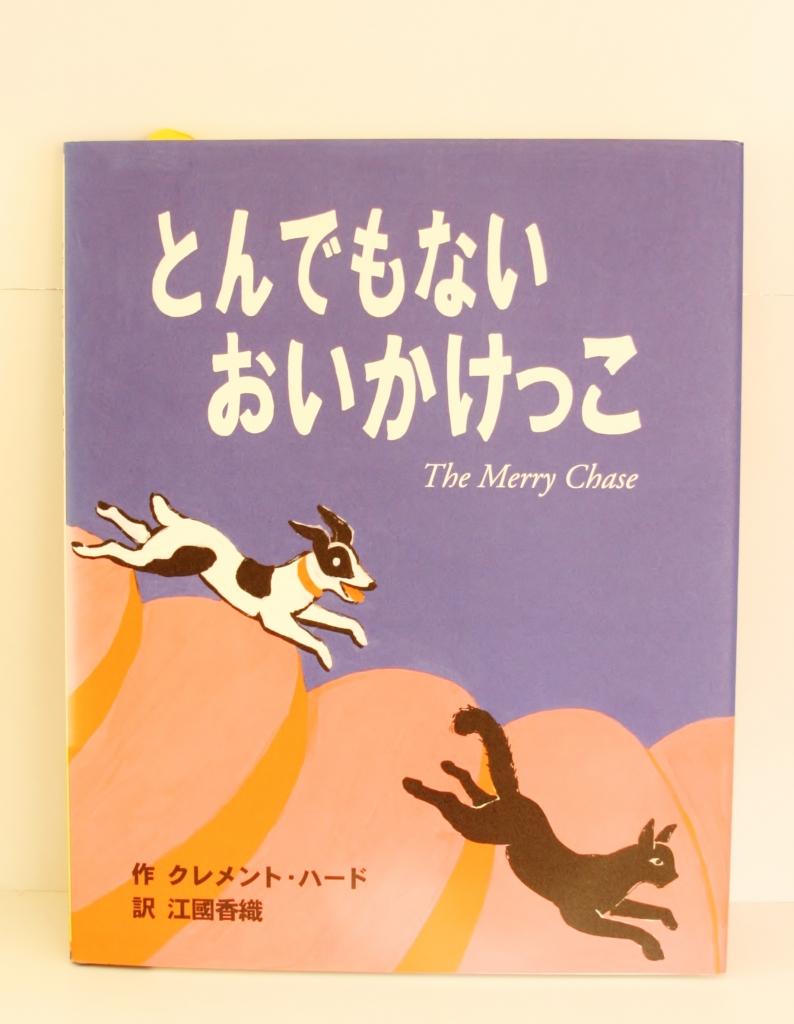 とんでもないおいかけっこ 猫絵本 絵本 秋田 かぎしっぽ