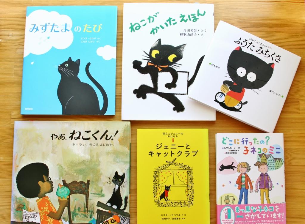 やあ、ねこくん どこに行ったの子ネコのミニ ジェニーとキャットクラブ ふうたみちくさ みずたまのたび ねこがかいたえほん  猫絵本 絵本 秋田 かぎしっぽ