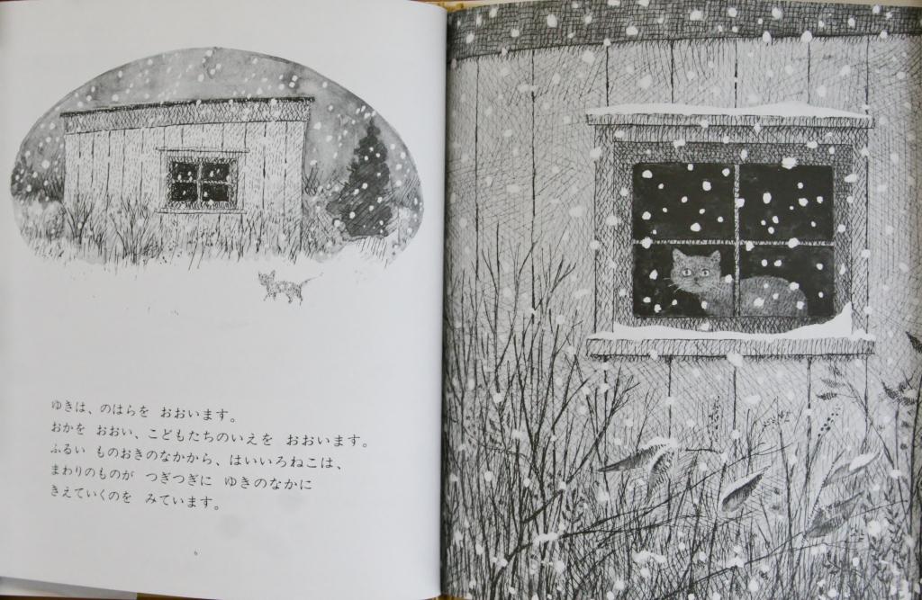 ふゆねこさん ハワードノッツ 猫絵本 絵本 秋田 猫雑貨