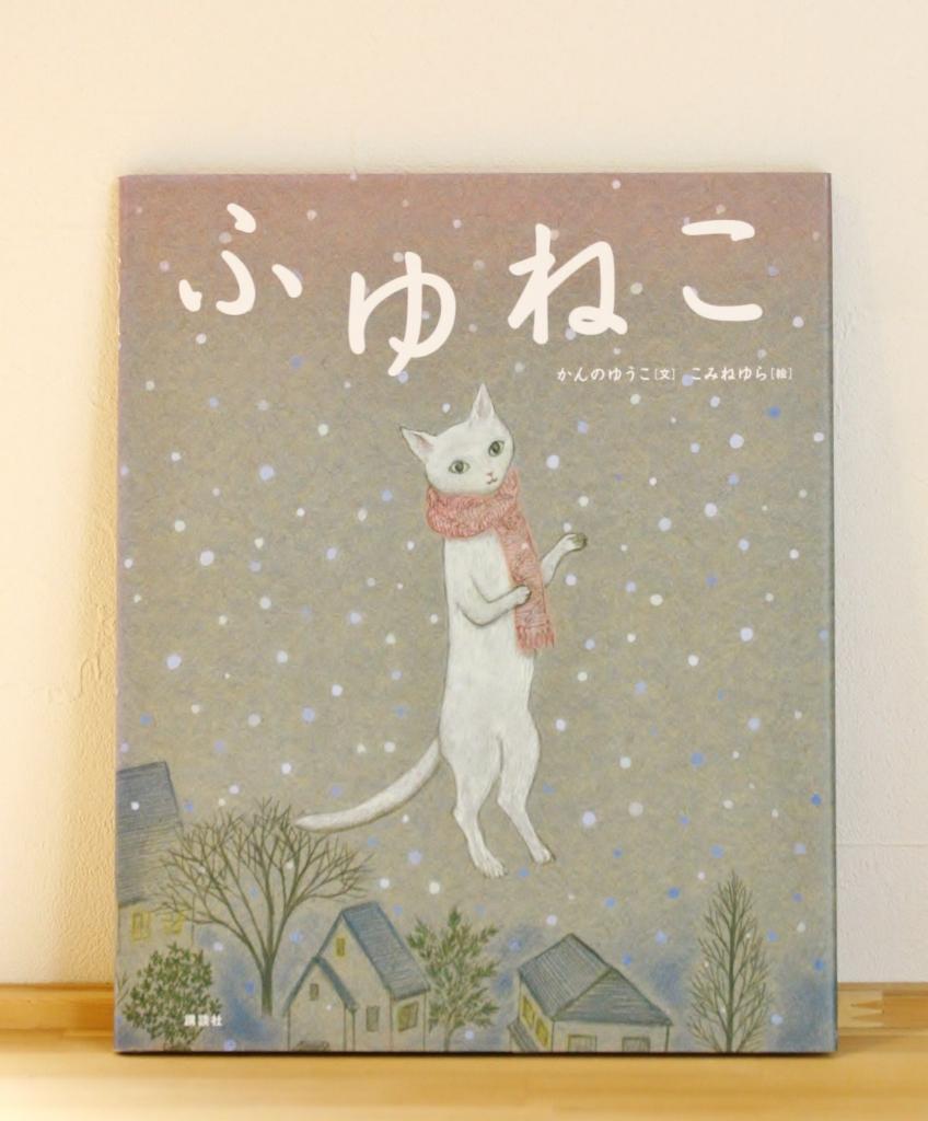 猫絵本 絵本 秋田 かぎしっぽ ふゆねこ かんのゆうこ こみねゆら