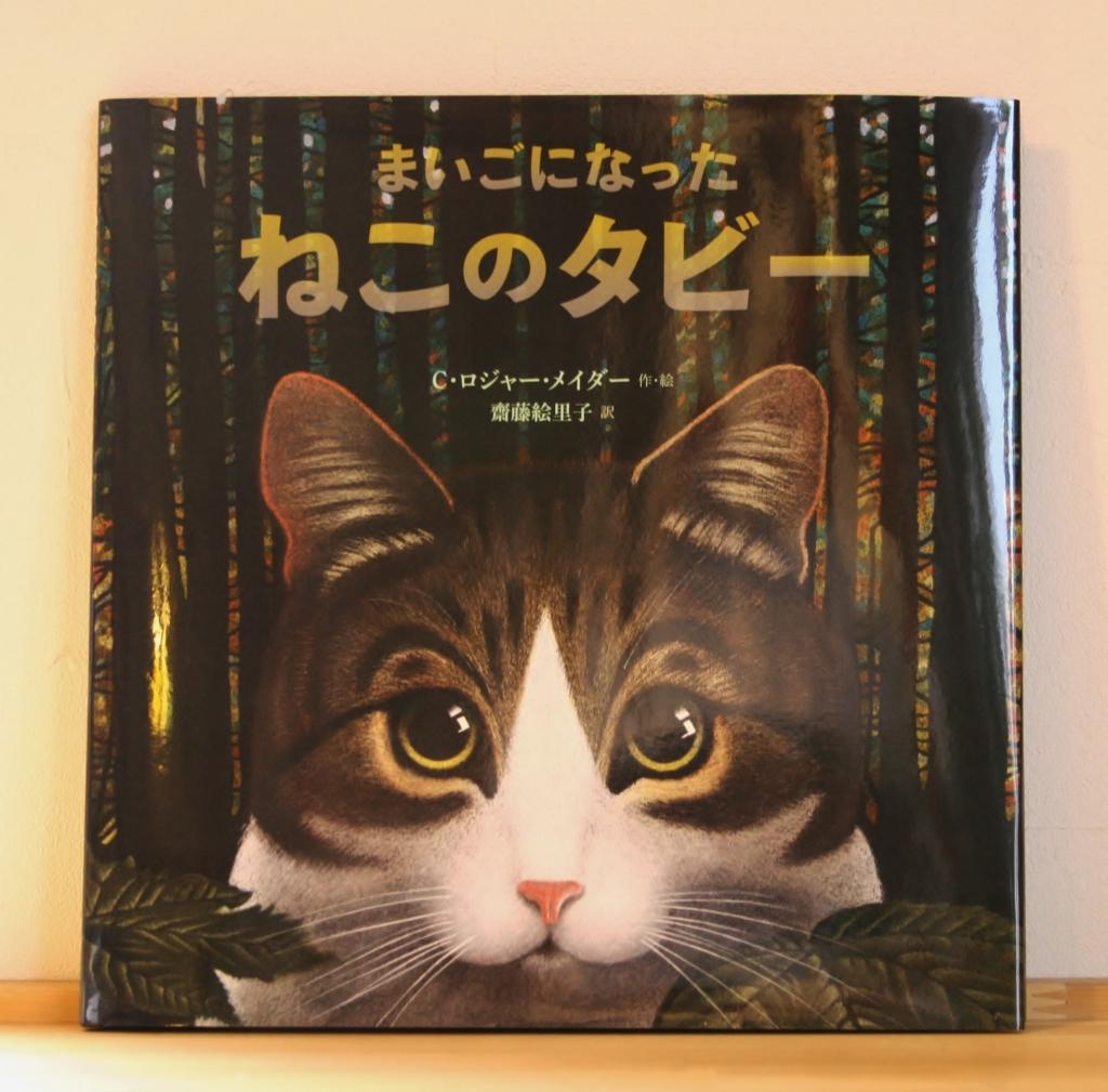 C・ロジャー・メイダー まいごになったねこのタビー 猫絵本 絵本 秋田 かぎしっぽ