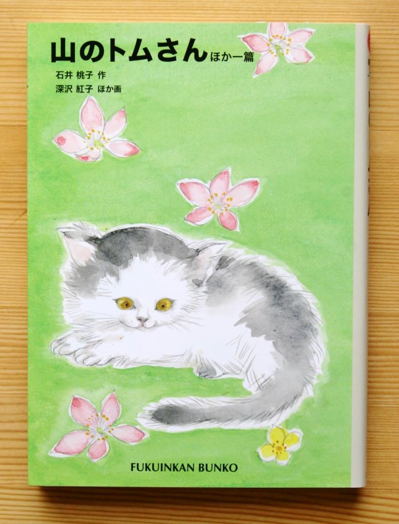 山のトムさん 石井桃子 猫絵本 猫本 秋田 かぎしっぽ