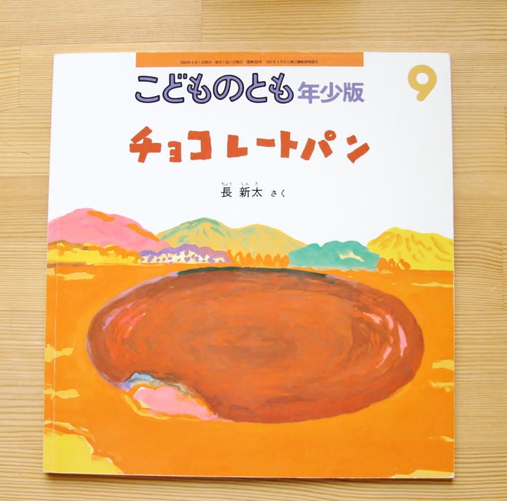 チョコレートパン 長新太 絵本 猫絵本 猫本 秋田 かぎしっぽ