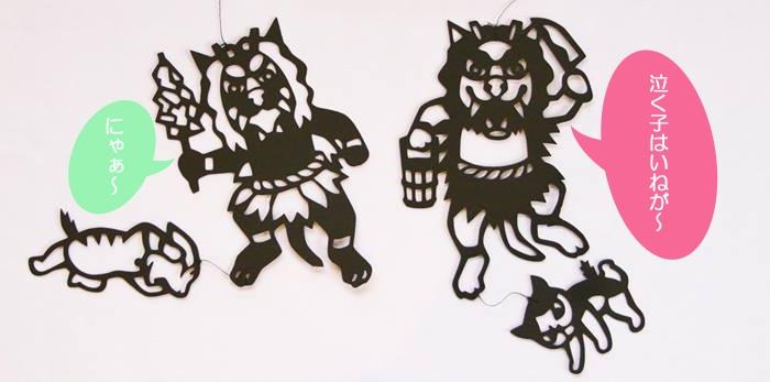 にゃまはげ 切り絵 秋田 かぎしっぽ 猫雑貨 猫