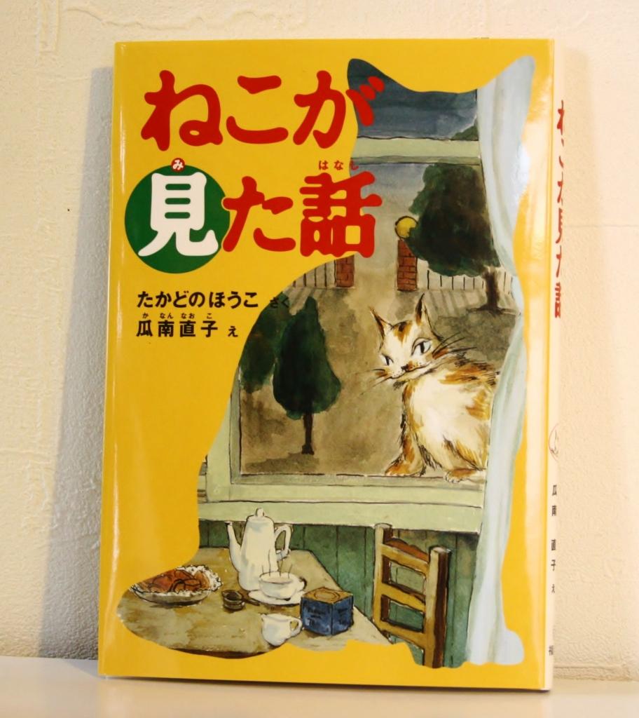 ねこが見た話 たかどのほうこ 猫本 絵本 かぎしっぽ