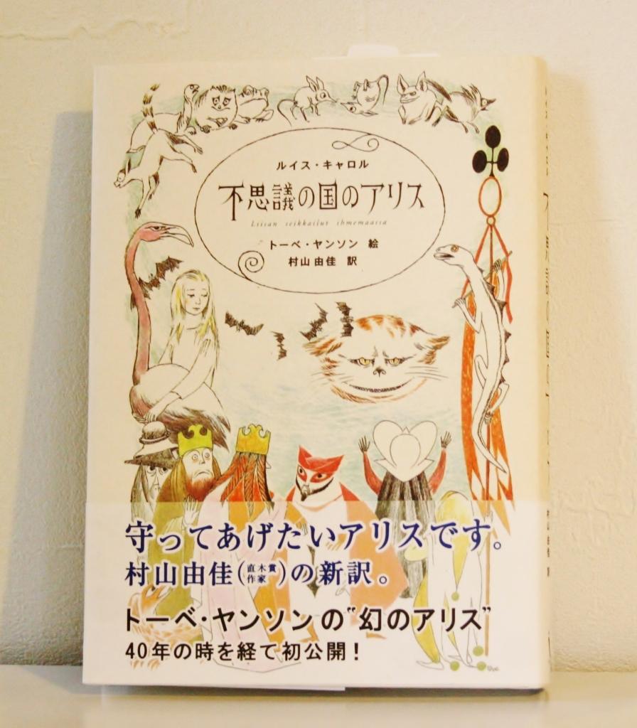 不思議の国のアリス 村山由佳 猫本 絵本 かぎしっぽ