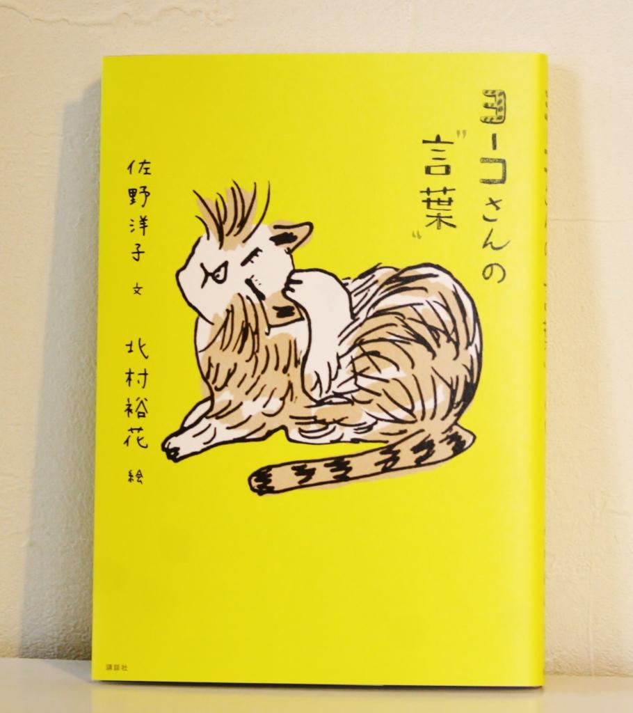 ヨーコさんの言葉 佐野洋子 猫本 絵本 かぎしっぽ