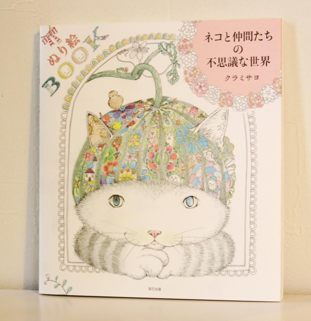 猫 塗り絵 猫本 絵本 秋田 かぎしっぽ