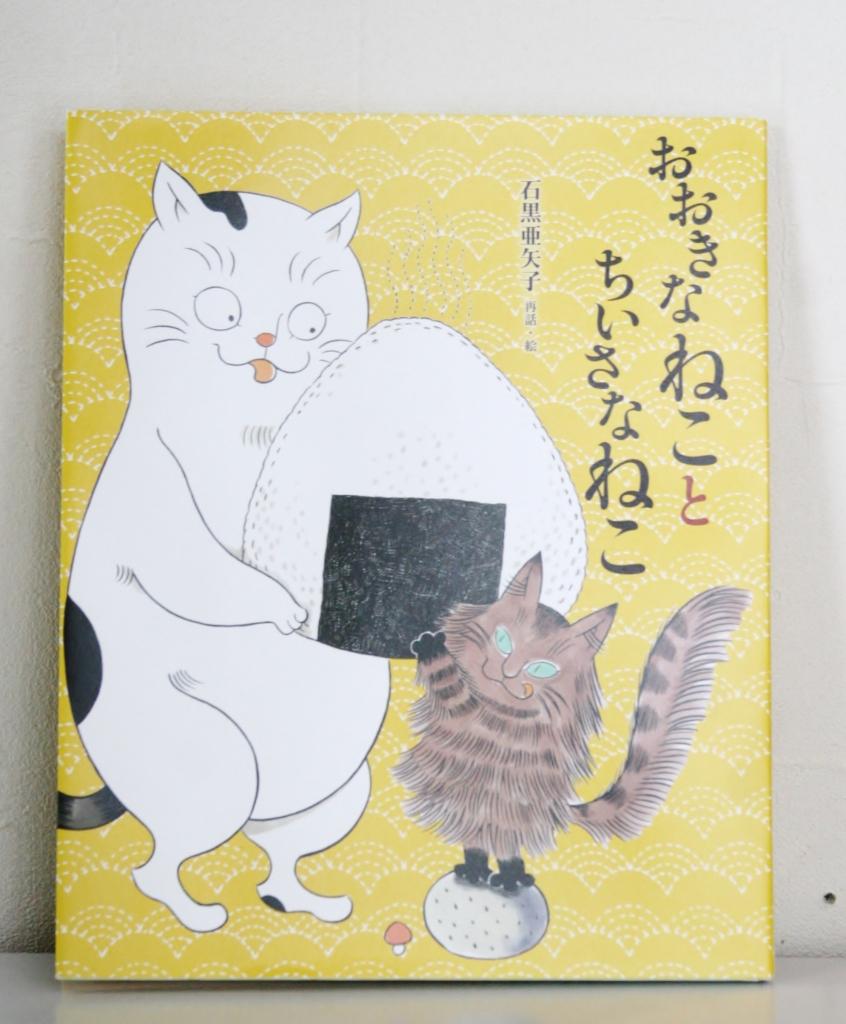 おおきなねことちいさなねこ 猫本 猫絵本 石黒亜矢子 かぎしっぽ 秋田