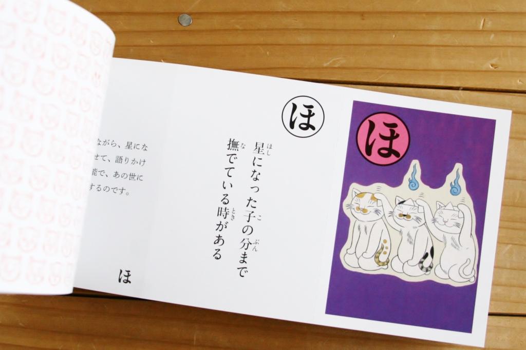 猫かるた 石黒亜矢子 猫本 猫絵本 絵本 秋田 かぎしっぽ