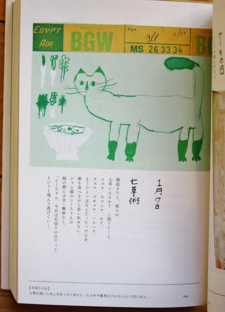 猫ごよみ 秋田 かぎしっぽ 猫絵本 猫雑貨 トラネコボンボン 中西なちお