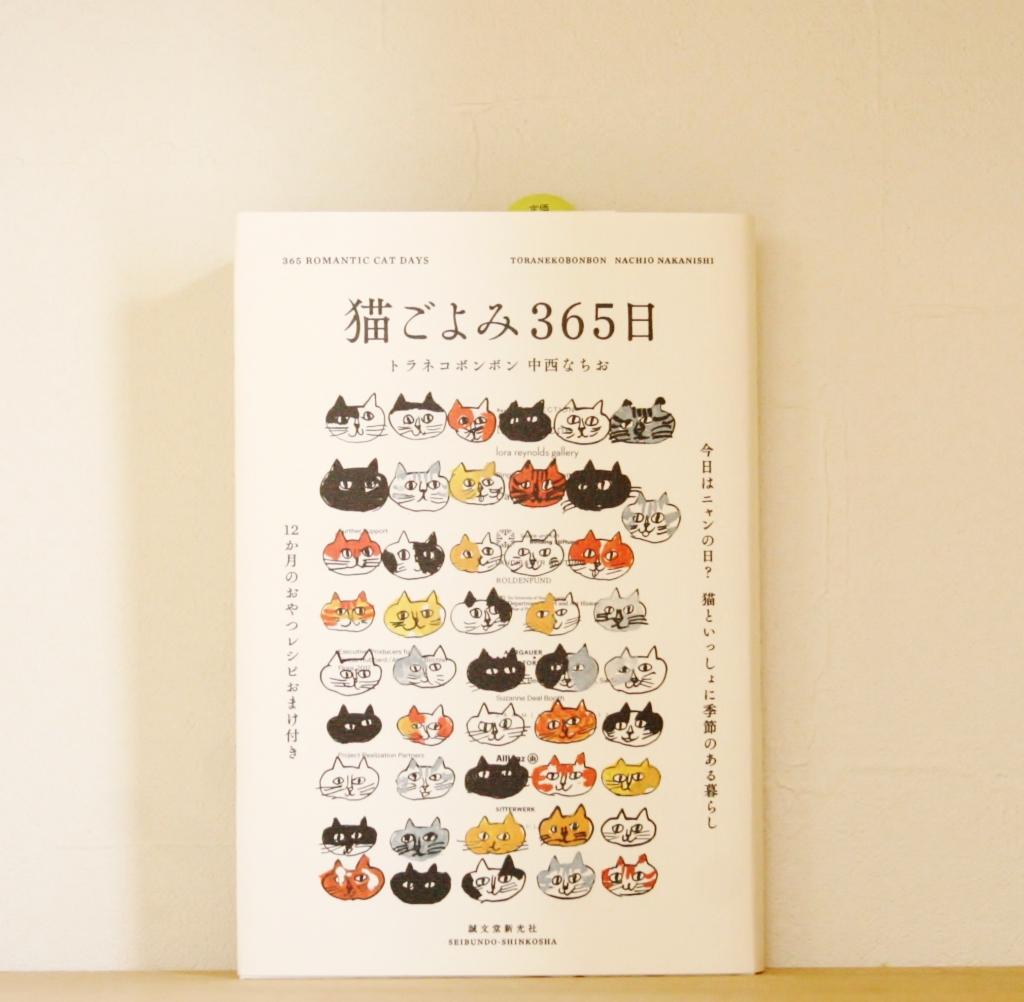 猫ごよみ365日 秋田 かぎしっぽ 猫絵本 猫雑貨 トラネコボンボン 中西なちお