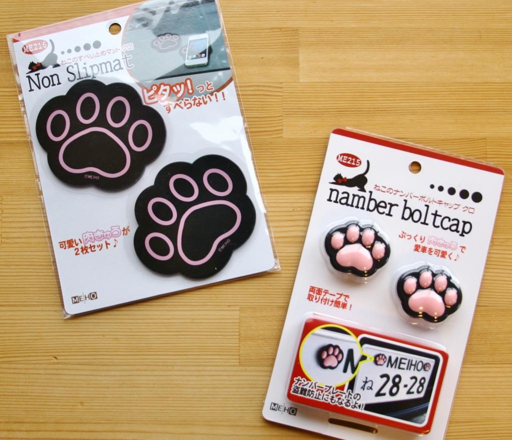 猫雑貨 秋田 かぎしっぽ 肉球ナンバーボルトキャップ