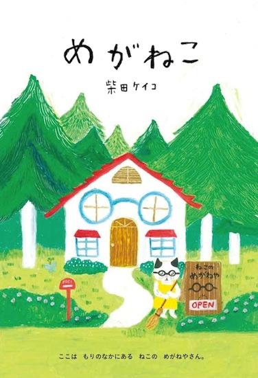 めがねこ 柴田ケイコ 手紙舎 絵本 猫絵本 秋田 かぎしっぽ