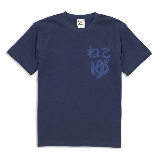 猫の湯温泉 猫雑貨 Tシャツ スコーピー 秋田 かぎしっぽ scopy