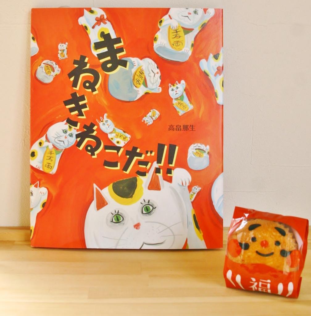 まねきねこだ 高畠邦生 猫絵本 絵本 秋田 かぎしっぽ