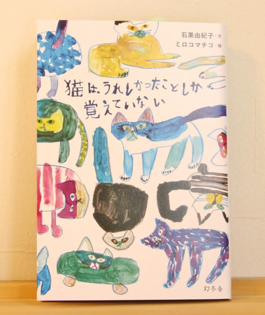 猫は、うれしかったことしか覚えていない 石黒由紀子 猫絵本 猫本 ミロコマチコ 秋田 かぎしっぽ