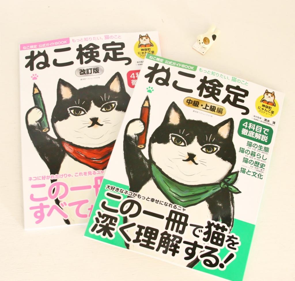 ねこ検定 くまくら珠美 神保町にゃんこ堂 秋田 かぎしっぽ 猫本 猫絵本