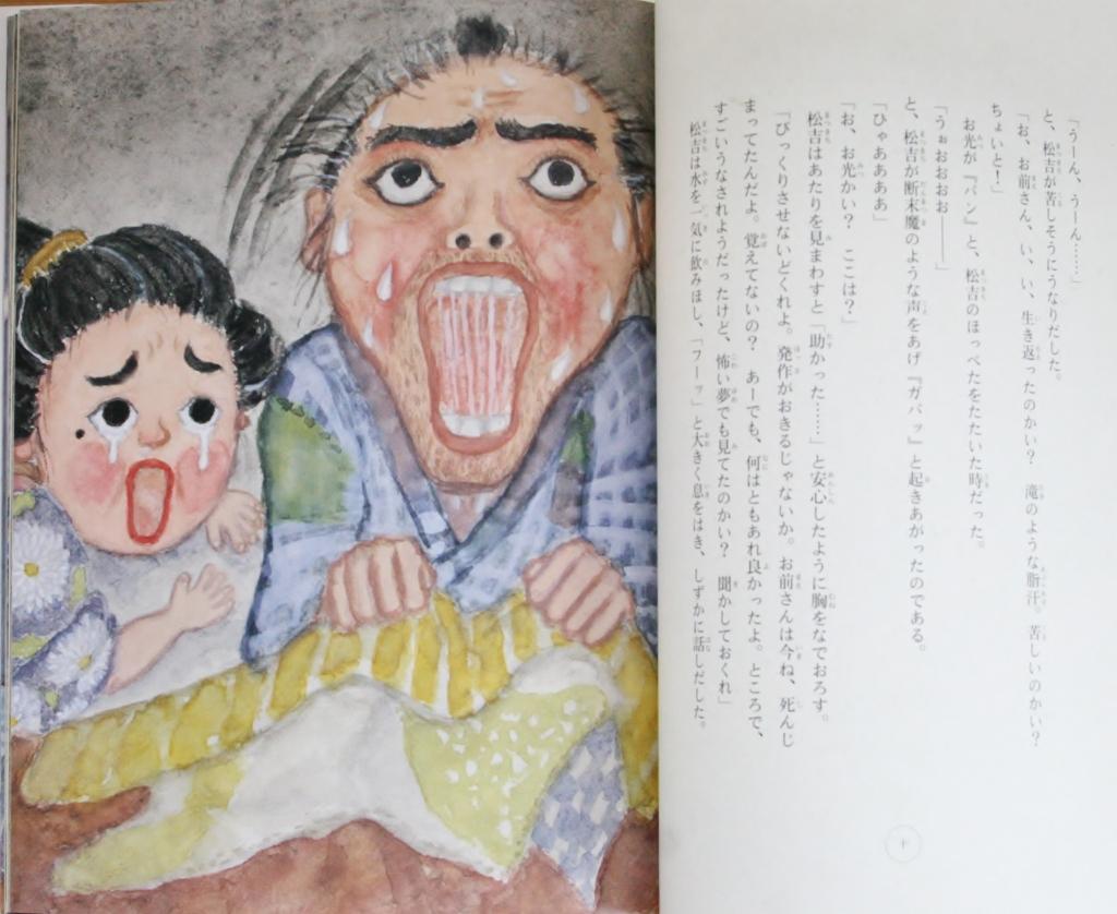 秋田 かぎしっぽ 猫絵本 猫本 絵本 孝行手首 大島妙子