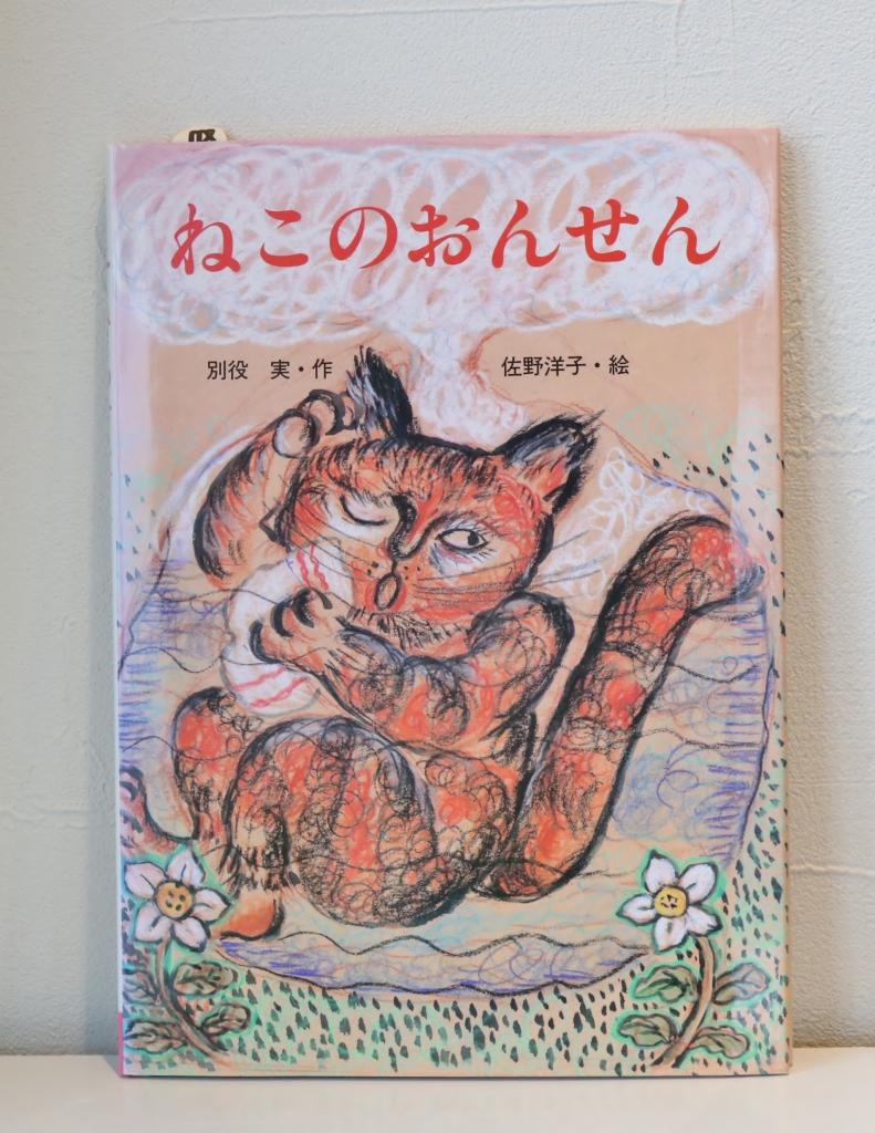 ねこのおんせん 別役実 猫絵本 秋田 かぎしっぽ 絵本