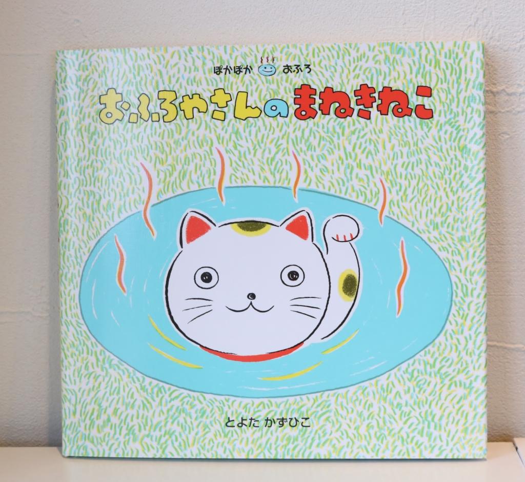とよたかずひこ おふろやさんのまねきねこ 猫絵本 秋田 かぎしっぽ 絵本
