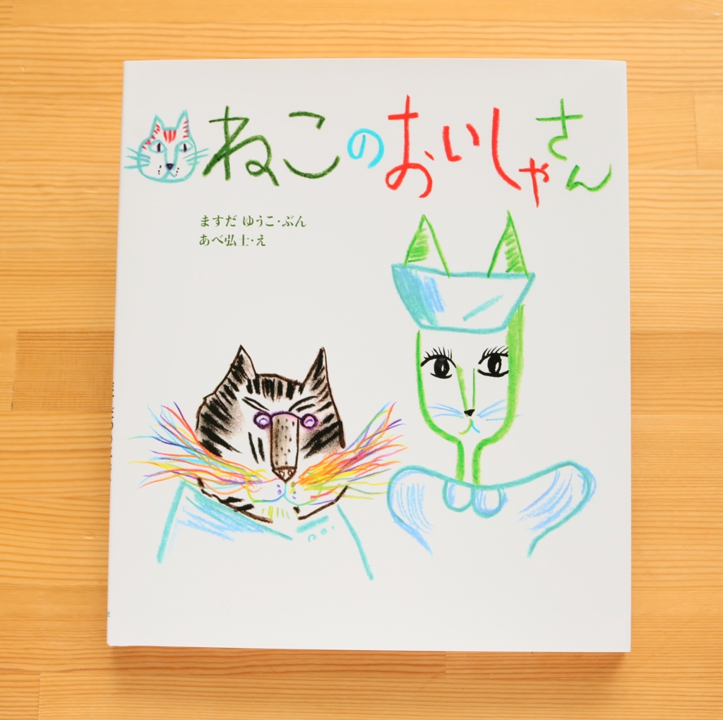 ねこのおいしゃさん 猫絵本 絵本 秋田 かぎしっぽ あべ弘士 ますだゆうこ