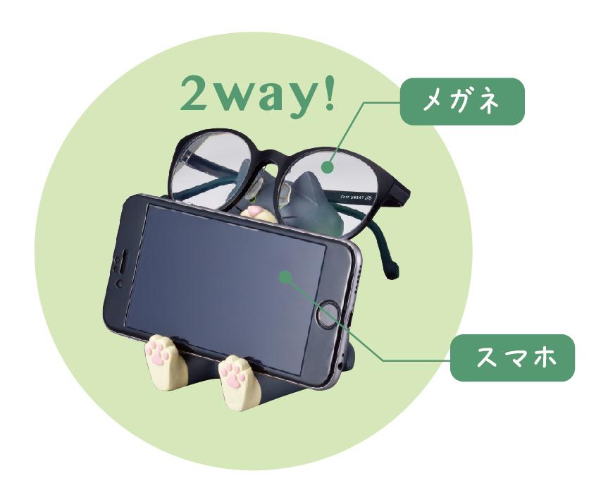猫雑貨 秋田 かぎしっぽ デコレ 眼鏡スタンド スマホスタンド ニャパっと concombre