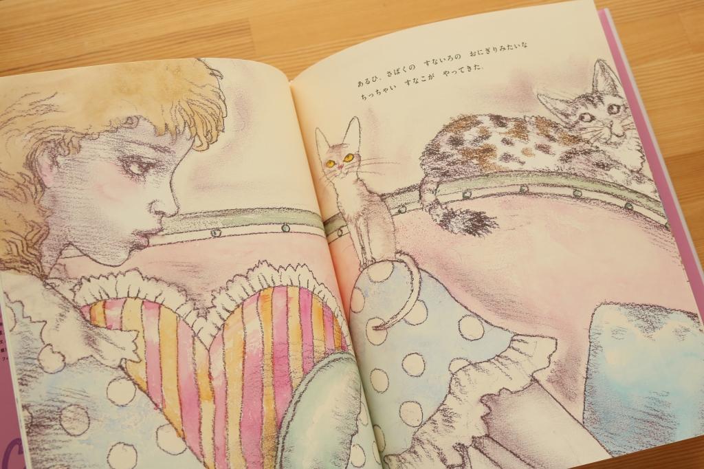 2ひきの猫 宇野亜喜良 猫絵本 絵本 秋田 かぎしっぽ