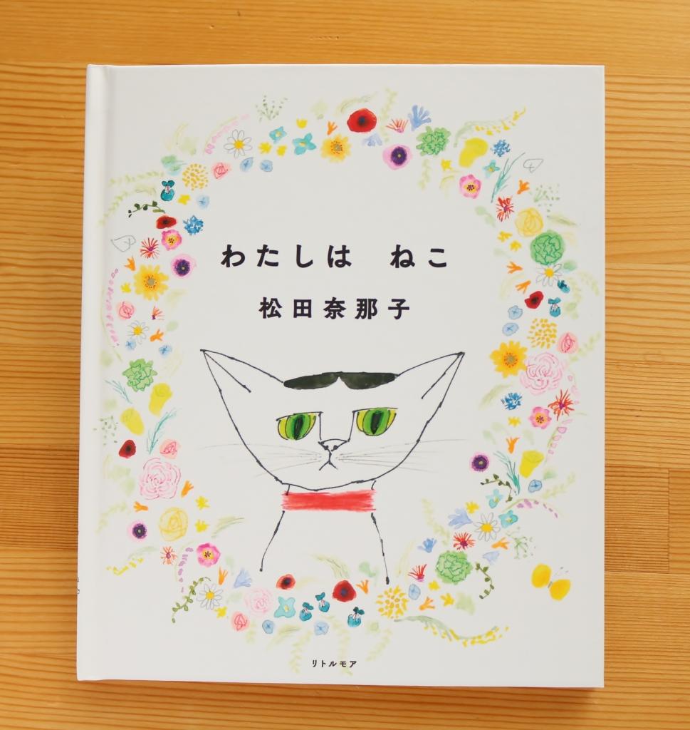 わたしはねこ 松田奈那子 リトルモア 猫絵本 絵本 秋田 かぎしっぽ