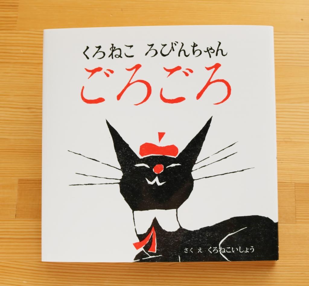秋田 かぎしっぽ 猫絵本 絵本 くろねころびんちゃん 黒ねこ意匠