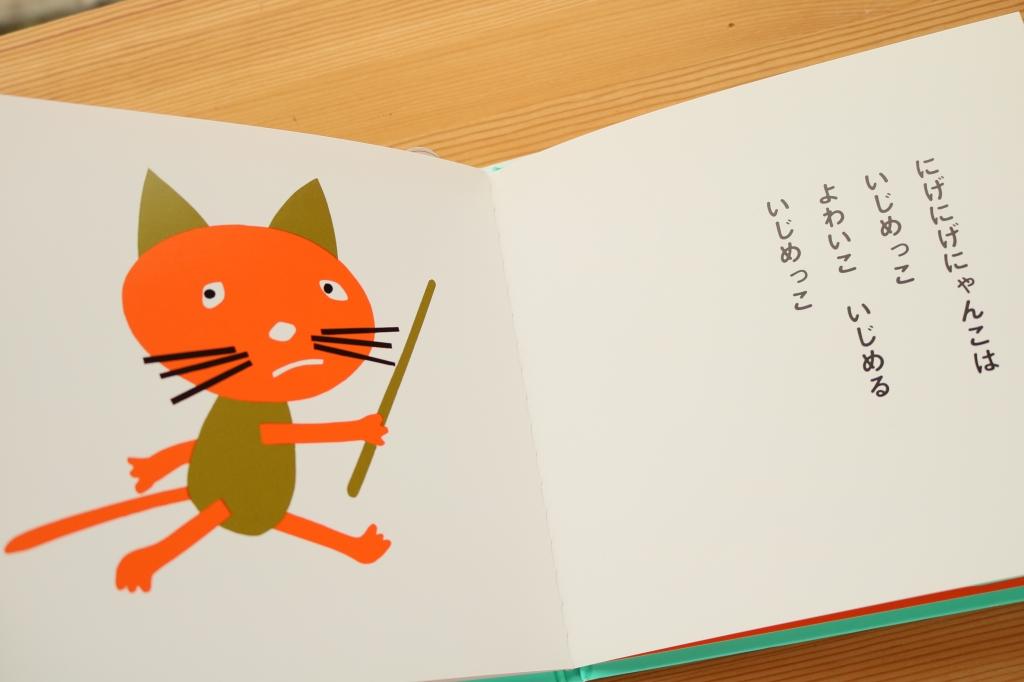 猫絵本 秋田 かぎしっぽ にげにげにゃんこ ひがしくんぺい