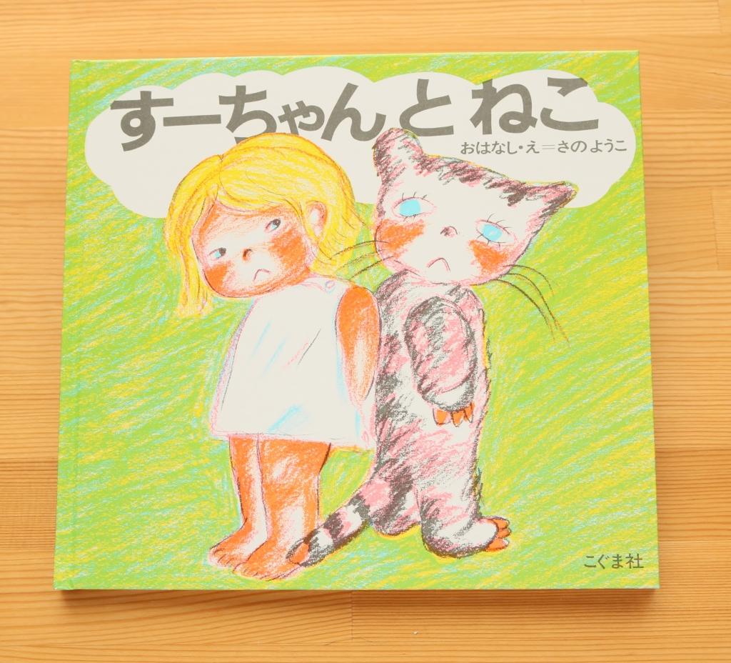 猫絵本 秋田 かぎしっぽ すーちゃんとねこ さのようこ